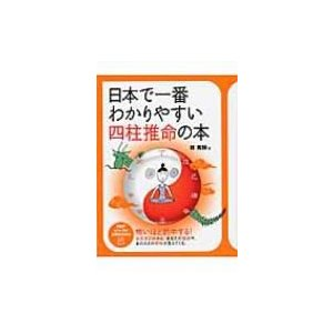 日本で一番わかりやすい四柱推命の本 PHPビジュアル実用BOOKS / 林秀靜  〔本〕 hmv