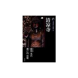 新版 古寺巡礼京都 39 清凉寺 / 梅原猛  〔全集・双書〕