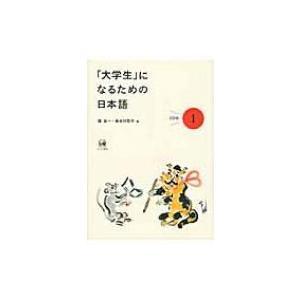 「大学生」になるための日本語 1 / 堤良一  〔本〕