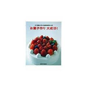 お菓子作り大成功! コツを知ってるCUOCAのレシピ レタスクラブMOOK / 書籍  〔ムック〕