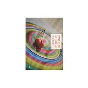 再婚生活 私のうつ闘病日記 角川文庫 / 山本文緒  〔文庫〕