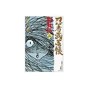 忍者武芸帳 影丸伝 2 レアミクスコミックス 復刻版 / 白土三平 シラトサンペイ  〔コミック〕