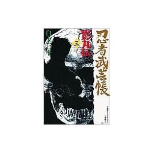 忍者武芸帳 影丸伝 3 レアミクスコミックス 復刻版 / 白土三平 シラトサンペイ  〔コミック〕