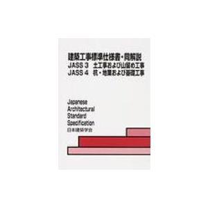 建築工事標準仕様書・同解説 JASS 3・土工事および山留め工事、JASS 4・杭・地業および基礎工事 / 日本建築 hmv