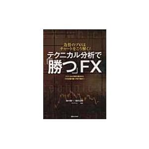 発売日:2009年11月 / ジャンル:ビジネス・経済 / フォーマット:本 / 出版社:実業之日本...