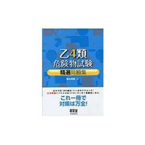 乙4類危険物試験精選問題集 / 鈴木幸男  〔本〕