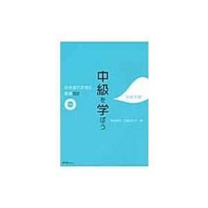 発売日:2009年11月 / ジャンル:語学・教育・辞書 / フォーマット:本 / 出版社:スリーエ...