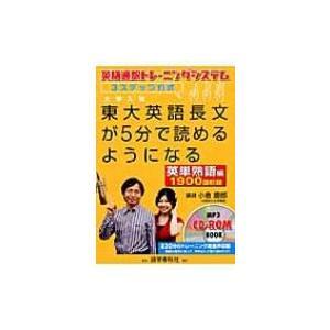 発売日:2009年11月 / ジャンル:語学・教育・辞書 / フォーマット:本 / 出版社:語学春秋...