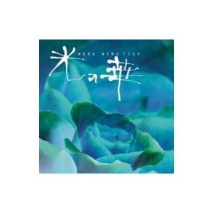 Wong Wing Tsan ウォンウィンツァン / Piano Solo And Piano + Strings 「光の華」 国内盤 〔CD〕