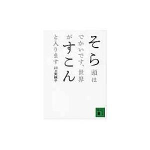 発売日:2009年11月 / ジャンル:文芸 / フォーマット:文庫 / 出版社:講談社 / 発売国...