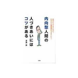 発売日:2009年11月 / ジャンル:哲学・歴史・宗教 / フォーマット:本 / 出版社:大和出版...