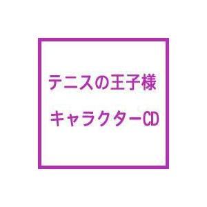 バレンタイン キッス  テニスの王子様 キャラクターCD