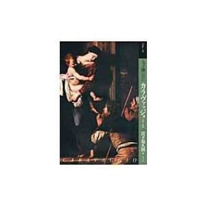 もっと知りたいカラヴァッジョ 生涯と作品 アート・ビギナーズ・コレクション / 宮下規久朗  〔本〕|hmv
