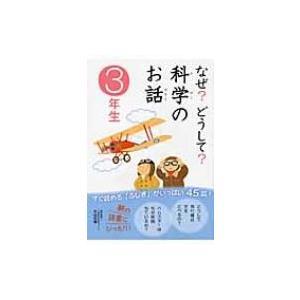 なぜ?どうして?科学のお話 3年生 / 渡辺利江  〔全集・双書〕|hmv