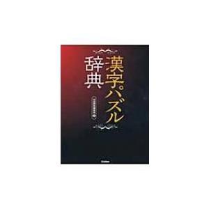 漢字パズル辞典 / 学研教育出版  〔辞書・辞典〕|hmv