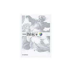 バイブル・プラス 聖書 新共同訳 大型 哲学・心理学・宗教 その他 の商品画像|ナビ