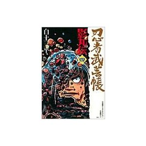 忍者武芸帳 影丸伝 4 レアミクスコミックス 復刻版 / 白土三平 シラトサンペイ  〔コミック〕