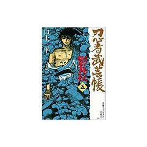 忍者武芸帳 影丸伝 5 レアミクスコミックス 復刻版 / 白土三平 シラトサンペイ  〔コミック〕
