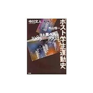 発売日:2010年02月 / ジャンル:社会・政治 / フォーマット:本 / 出版社:彩流社 / 発...