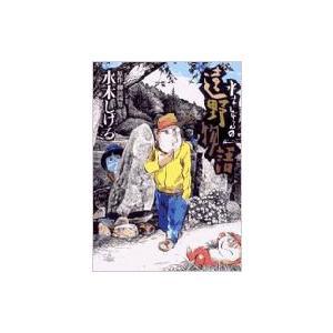 水木しげるの遠野物語 BIG COMICS SPECIAL / 水木しげる ミズキシゲル  〔コミック〕|hmv