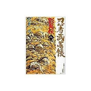 忍者武芸帳 影丸伝 8 レアミクスコミックス 復刻版 / 白土三平 シラトサンペイ  〔コミック〕