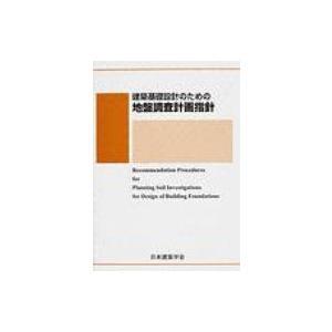 建築基礎設計のための地盤調査計画指針 / 日本建築学会  〔本〕
