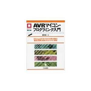 発売日:2010年01月 / ジャンル:建築・理工 / フォーマット:本 / 出版社:Cq出版 / ...
