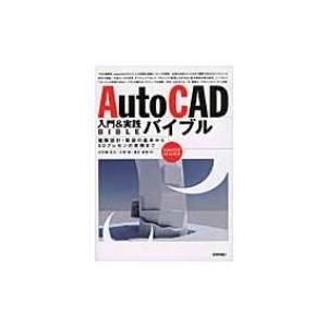 AutoCAD入門 & 実践バイブル 建築設計・製図の基本から3Dプレゼンの実務まで AutoCAD2010対応 / 石崎友久  〔本〕|hmv