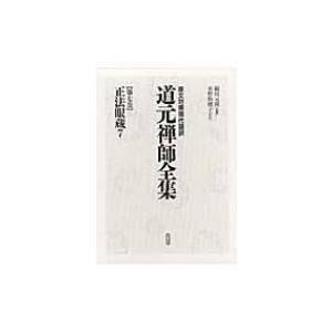 正法眼蔵 7 原文対照現代語訳 道元禅師全集 / 道元  〔全集・双書〕