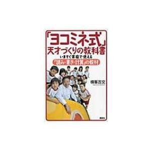 「ヨコミネ式」天才づくりの教科書 いますぐ家庭で使える「読み・書き・計算」の教材 / 横峯吉文  〔...
