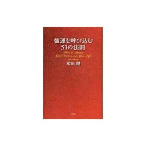 強運を呼び込む51の法則 / 本田健 ホンダケン  〔本〕