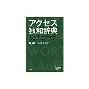 アクセス独和辞典 / 在間進  〔辞書・辞典〕