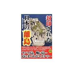 封印された日本の離島 島に秘められた歴史ミステリー / 歴史ミステリー研究会  〔本〕|hmv