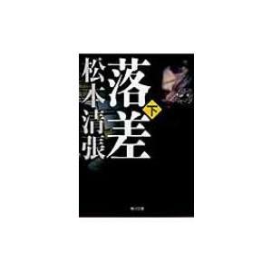 落差 下 角川文庫 / 松本清張 マツモトセイチョウ  〔文庫〕