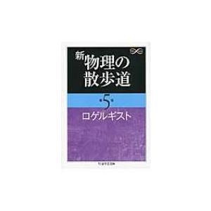 新 物理の散歩道 第5集 ちくま学芸文庫 / ロゲルギスト  〔文庫〕|hmv