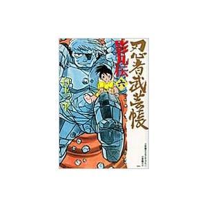 忍者武芸帳 影丸伝 6 レアミクスコミックス 復刻版 / 白土三平 シラトサンペイ  〔コミック〕
