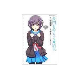 長門有希ちゃんの消失 1 カドカワコミックスAエース / ぷよ  〔コミック〕