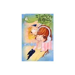 発売日:2010年02月 / ジャンル:コミック / フォーマット:コミック / 出版社:小学館 /...