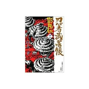 忍者武芸帳 影丸伝 11 レアミクスコミックス 復刻版 / 白土三平 シラトサンペイ  〔コミック〕