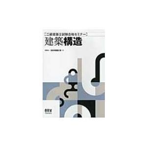 二級建築士試験合格セミナー 建築構造 / 全日本建築士会  〔本〕|hmv