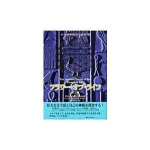 フラワー・オブ・ライフ 古代神聖幾何学の秘密 第2巻 / ドランヴァロ メルキゼデク  〔本〕