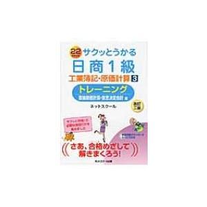 発売日:2010年01月 / ジャンル:ビジネス・経済 / フォーマット:本 / 出版社:ネットスク...