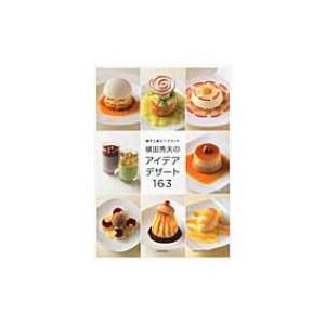 発売日:2010年02月 / ジャンル:実用・ホビー / フォーマット:本 / 出版社:柴田書店 /...