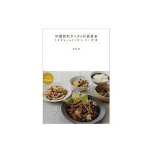 発売日:2010年02月 / ジャンル:実用・ホビー / フォーマット:本 / 出版社:大和書房 /...