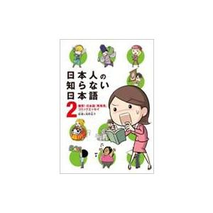 発売日:2010年02月 / ジャンル:文芸 / フォーマット:本 / 出版社:Kadokawa /...