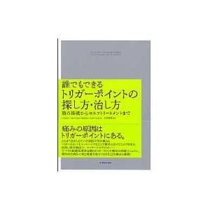 発売日:2010年03月 / ジャンル:物理・科学・医学 / フォーマット:本 / 出版社:エクスナ...