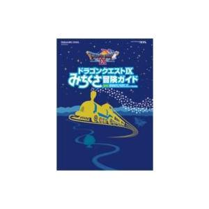 ドラゴンクエスト9みちくさ冒険ガイド NINTENDO DS SE-MOOK / スクウェア・エニッ...