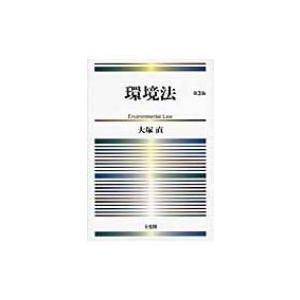 環境法 / 大塚直  〔単行本〕
