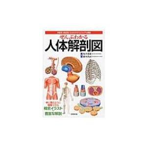ぜんぶわかる人体解剖図 系統別・部位別にわかりやすくビジュアル解説 / 坂井建雄  〔本〕