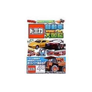 トミカ自動車Super大図鑑 こども写真ひゃっか...の商品画像